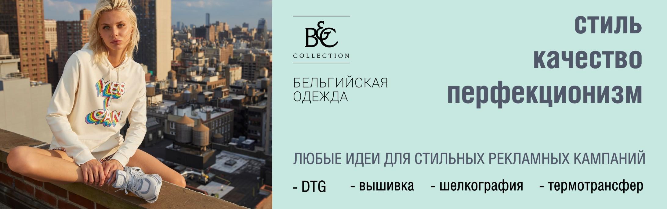 текстиль BNC_САЙТ